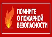 Пожарная безопасность  в режиме самоизоляции