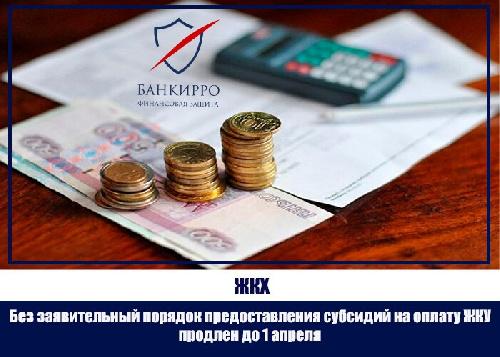 О прекращении беззаявительного порядка предоставления субсидий на оплату ЖКУ
