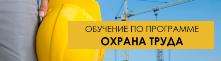 "Обучение по программе ""ОХРАНА ТРУДА"""