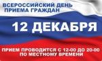 О проведении общероссийского дня приема граждан 12 декабря 2018 года
