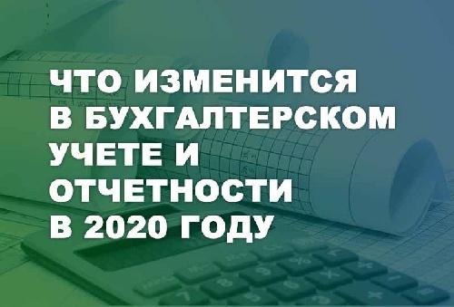 Учёт и отчётность в бюджетных учреждениях в 2020 году
