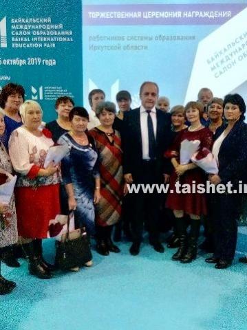 Педагоги  Тайшетского района приняли участие в Байкальском международном салоне образования