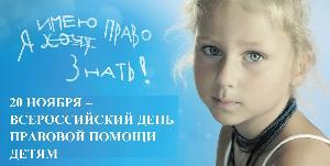 20 ноября День правовой помощи детям!
