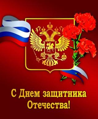 Уважаемые жители и гости Качугского района! Дорогие защитники Отечества!