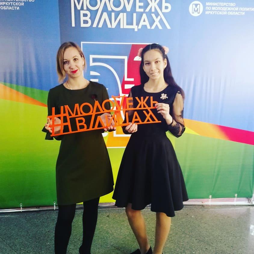 Награждение победителей конкурса «Молодежь Иркутской области в лицах»
