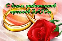 Поздравление сотрудникам отдела ЗАГС