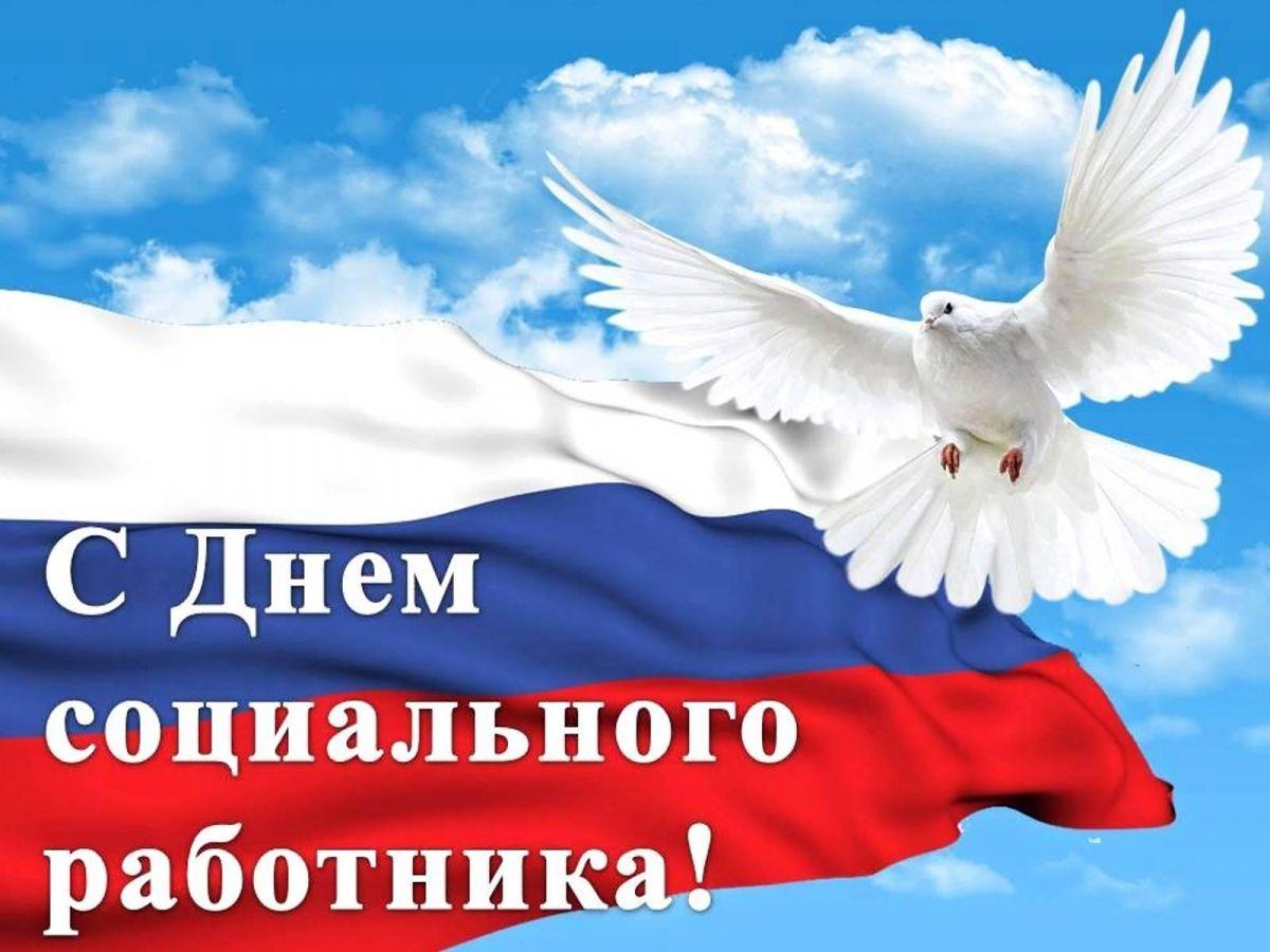 Уважаемые работники социальной сферы Качугского района! От души поздравляю Вас с профессиональным праздником!