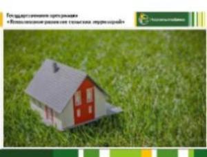 Государственная программа «Комплексное развитие сельских территорий»