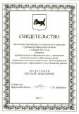 Свидетельство о назначении стипендии Губернатора Иркутской области