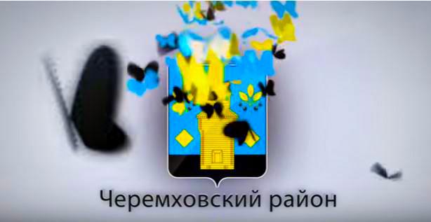 26.07.2015 Гимн Черемховского района