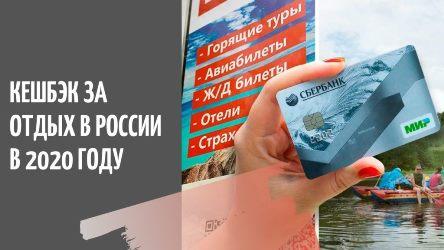 В России возобновилась программа туров с кешбэком