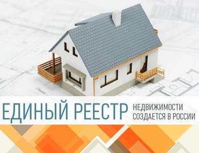 Сведения о недвижимости можно получить в режиме online