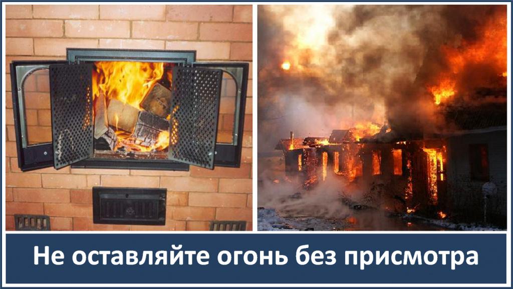 04-Не оставляйте огонь без присмотра.jpg