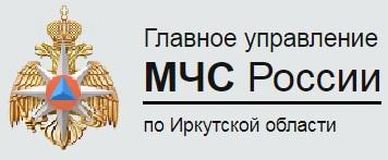 МЧС России по Ирк.обл.jpg