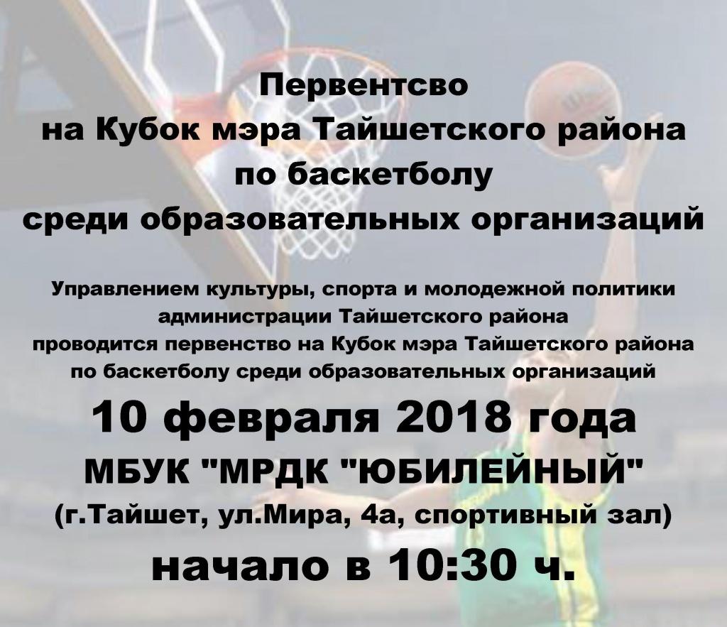 объявление на сайт по баскетболу.jpg