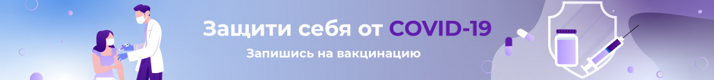 вакцинация_rus-01.jpg