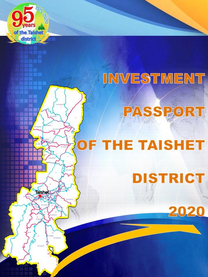Перевод ИТОГ Тайшетский район-2020 инвестиционный паспорт.jpg