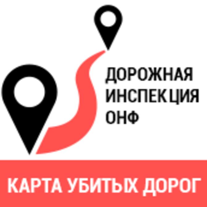 Банер_карта_убитых_дорог.png