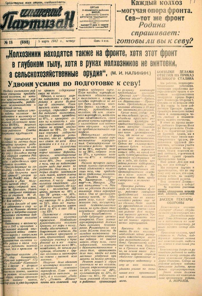 05.03.1942 № 18.jpg