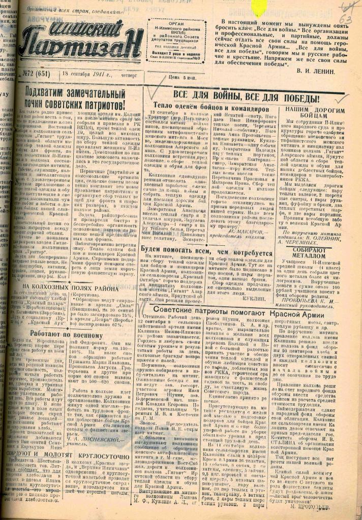 18.09.1941 № 72.jpg