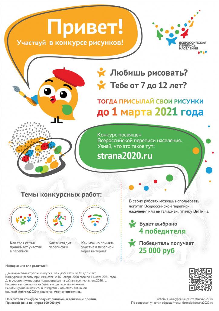 Плакат_Я рисую перепись.jpg