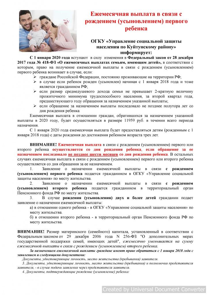 418-ФЗ в СМИ от 22.11.18 повторно!.jpg