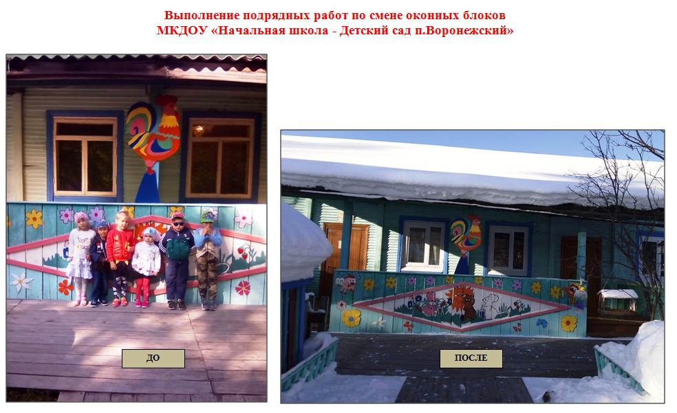 Воронежский.png