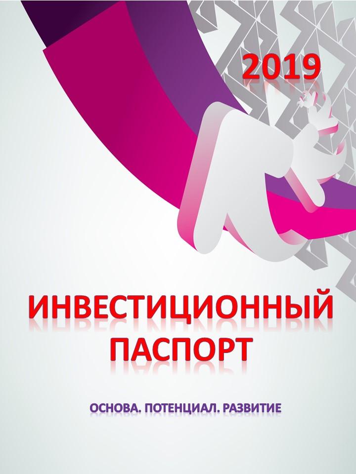 паспорт Тайшетский район-2019.jpg