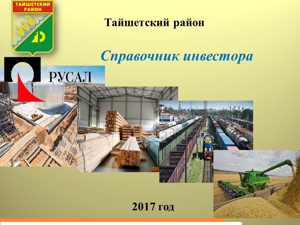 Презентация справочник-2017.jpg