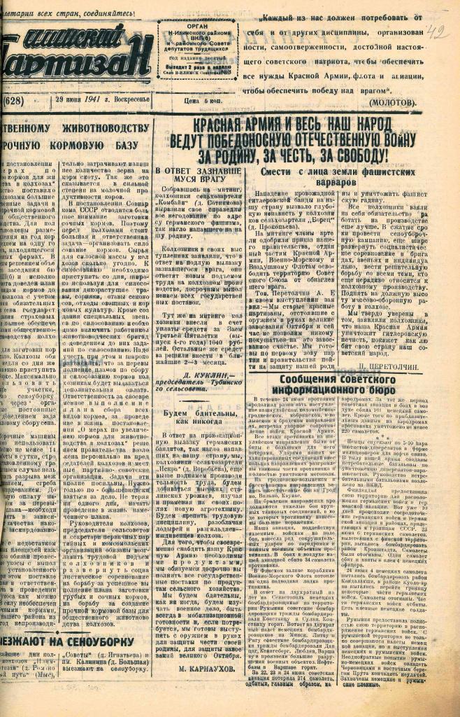 29.06.1941 № 49.jpg