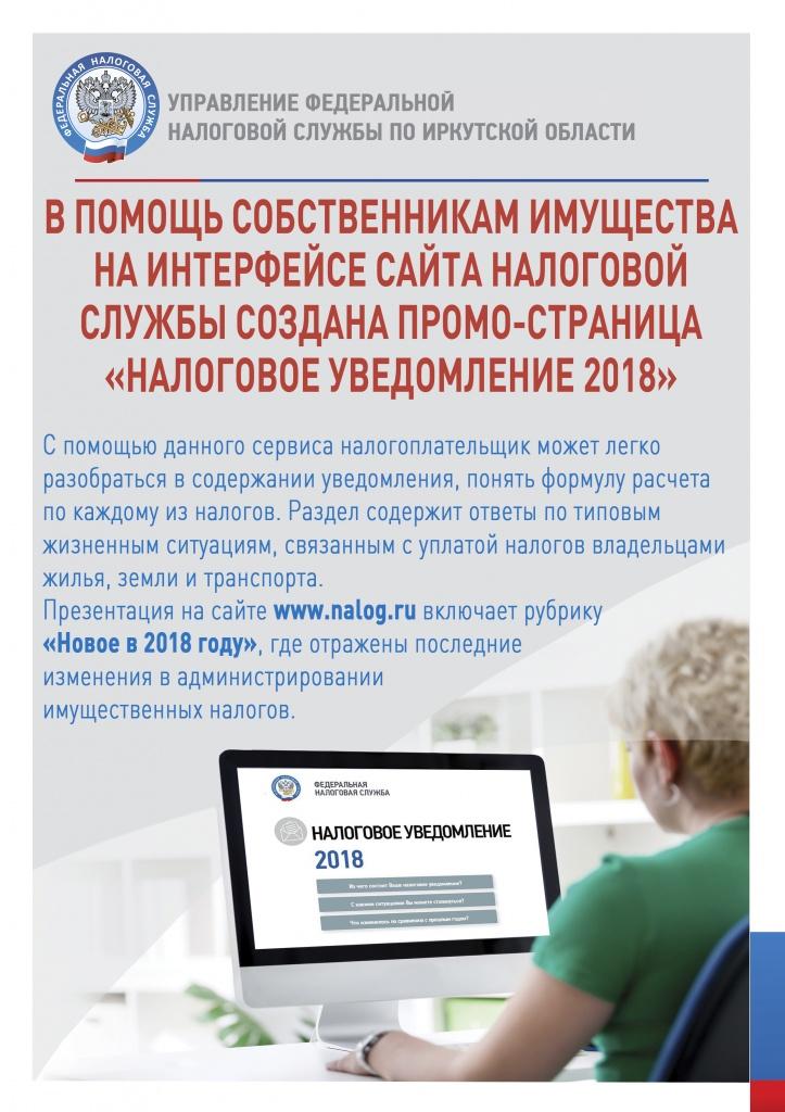 Промостраница на сайте_листовка.jpg
