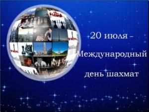 Международный-день-шахмат-300x225.jpg