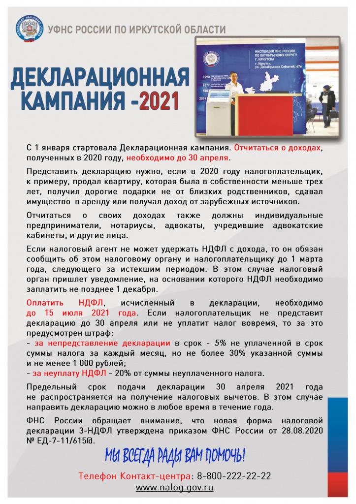 003_ДК-2021_1.jpg