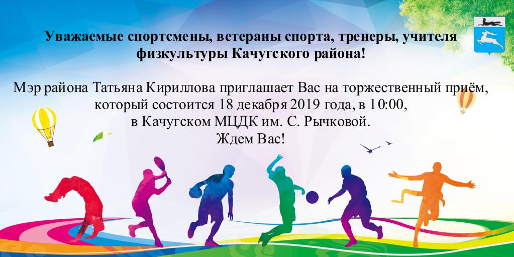 прием для спортсменов.png
