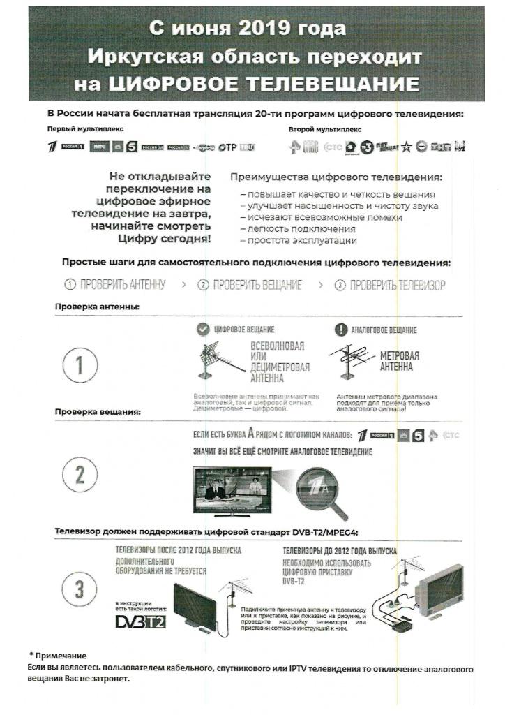 Информационная листовка.jpg