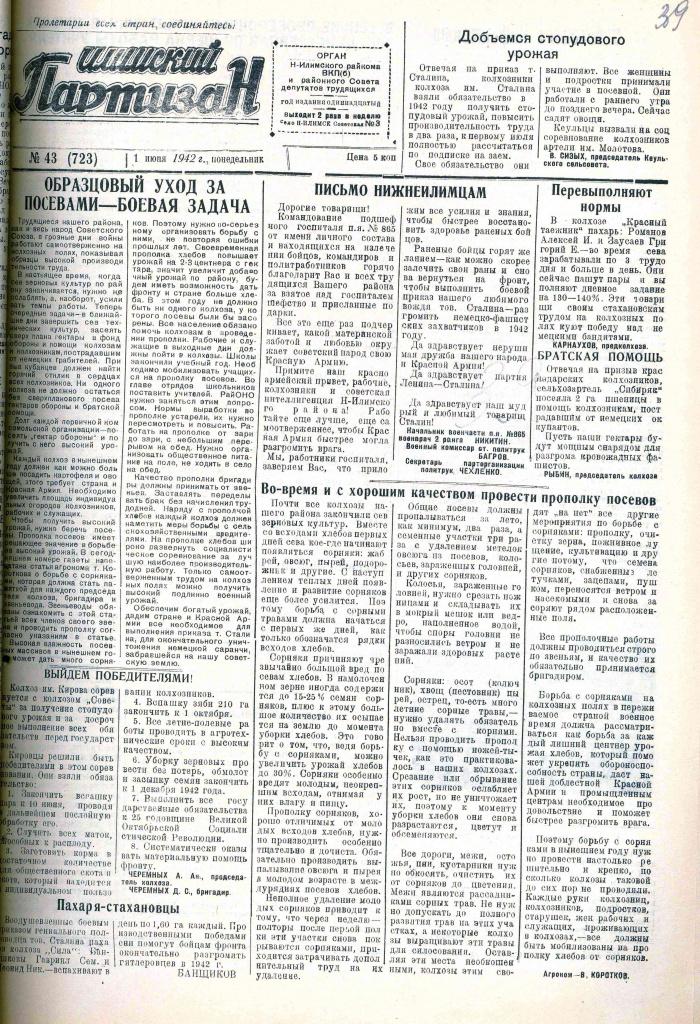 01.06.1942 № 43.jpg