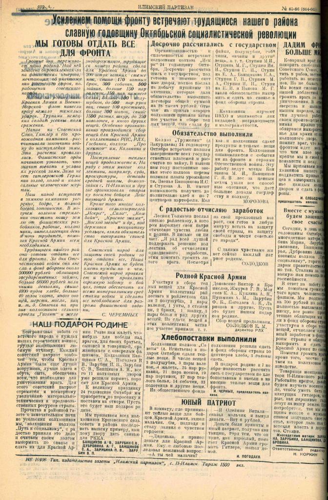 07.11.1941 № 85-86.jpg