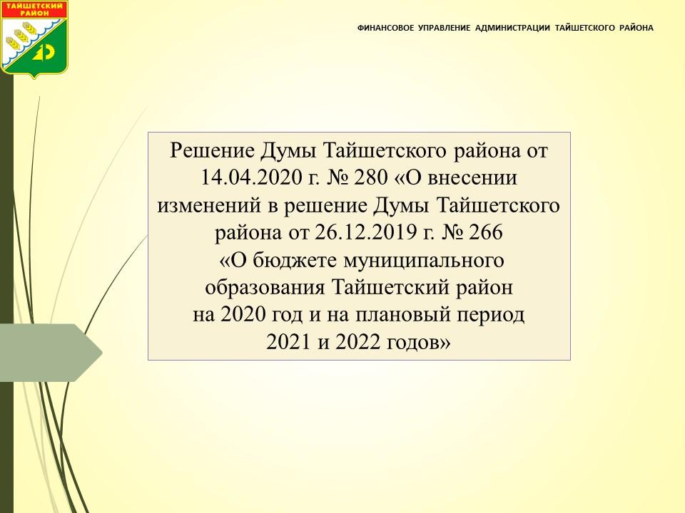 ИЗМЕНЕНИЯ БЮДЖЕТА (решение Думы апрель 2020г.).jpg