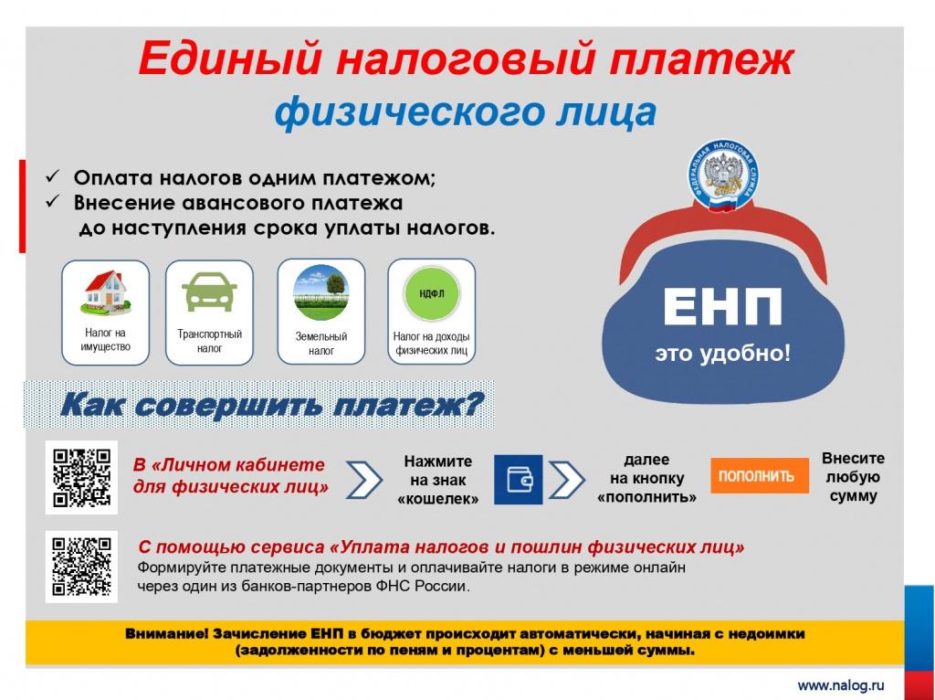 ЕНП_plakat_enp_page-0001.jpg