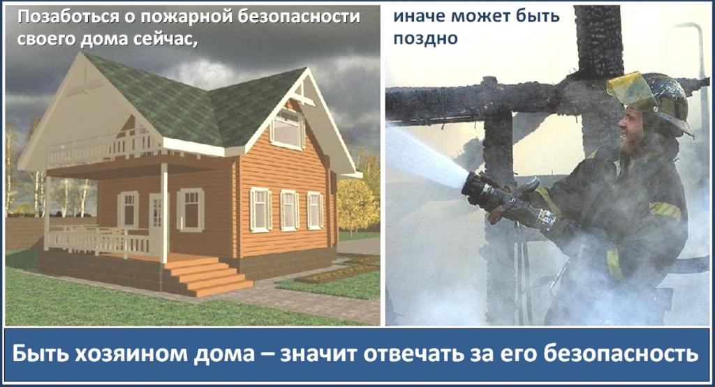 18-Позаботься о пожарной безопасности своего дома.jpg