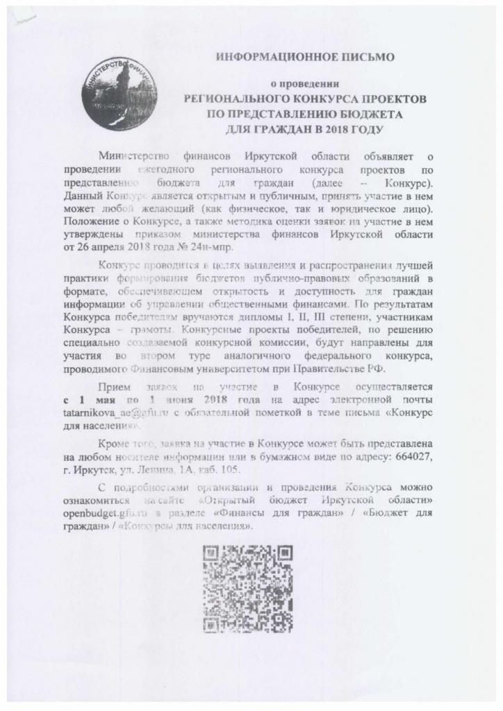 информация о проведении конкурса проектов по представлению бюджета для граждан_2.jpg