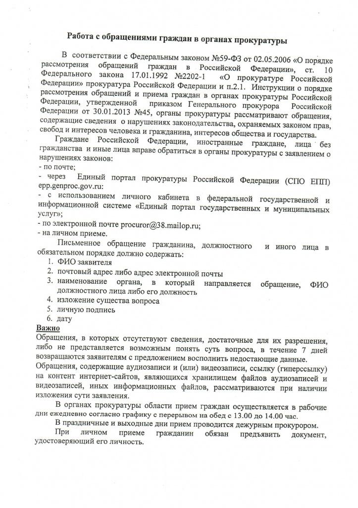 Работа с обращениями граждан в органах прокуратуры