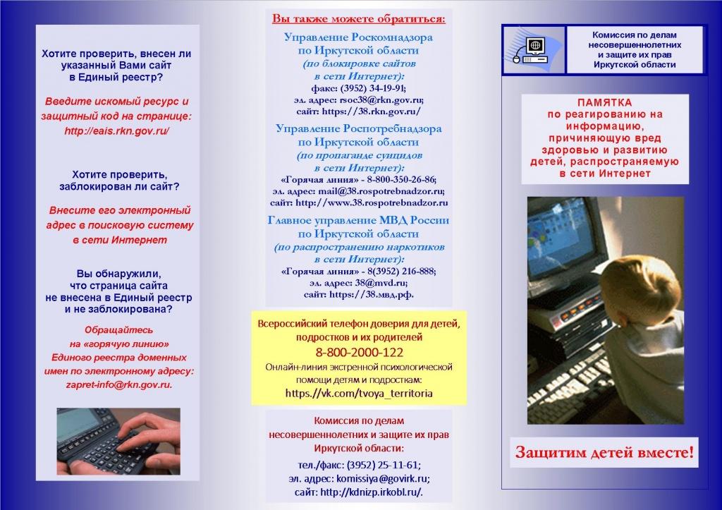Памятка по блокированию сайтов в Интернете.jpg