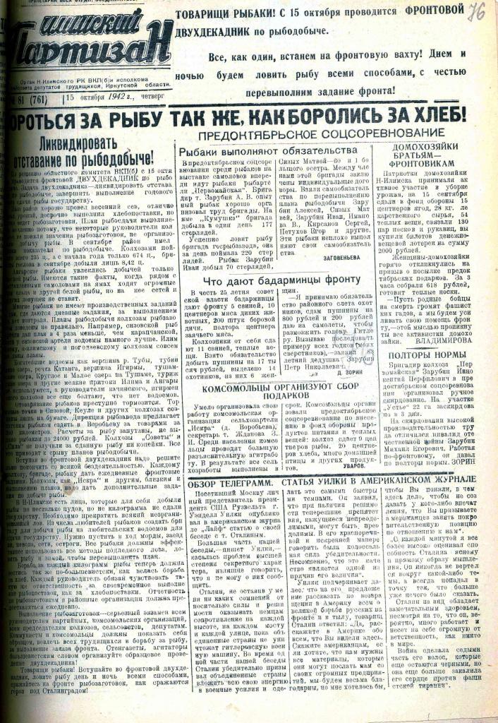 15.10.1942 № 81.jpg