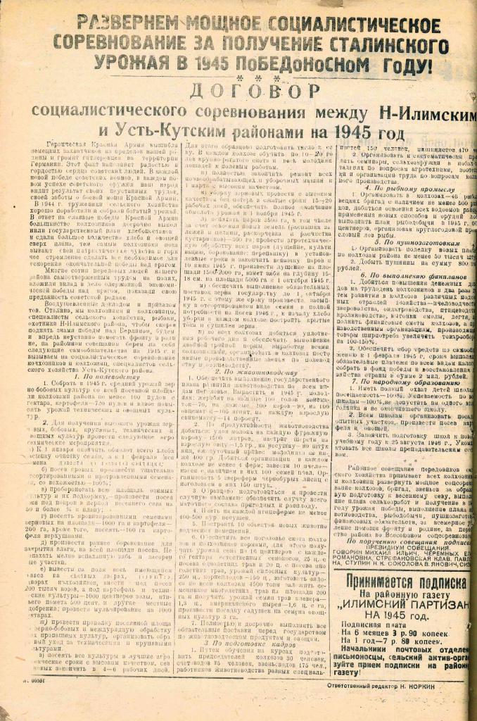 23.12.1944 № 51 с 2.jpg