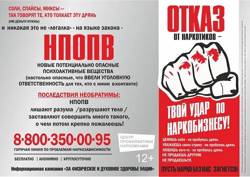 Синтетические наркотики_телефон гор.линии.jpg