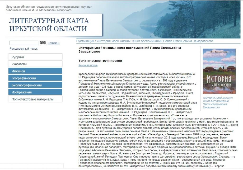 Нижнеилимский район. Литературная карта Иркутской области