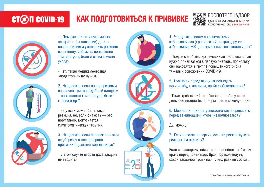 A4-Privivka (1).jpg