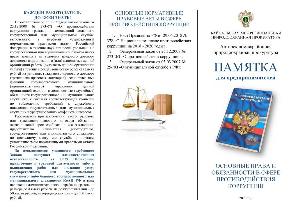 ПАМЯТКА КОРРУПЦИЯ-0.jpg