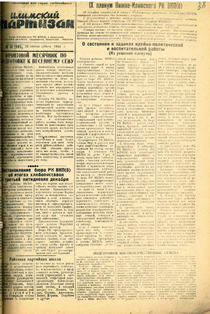 23.12.1944 № 51 с 1.jpg